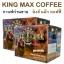 KING MAX Coffee คิงส์ แม๊ก คอฟฟี่ กาแฟเสริมสมรรถภาพท่านชาย ส่งฟรี EMS thumbnail 1