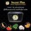 Secret Plus ซีเครท พลัส กล่องดำ น้ำส้ม โซมี่ ขาว อึ๋ม สะบึม อัพไซส์อก ยกช่วงล่างให้ฟิตเปรี๊ย thumbnail 4