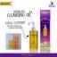 Babalah Cleansing Oil บาบาร่า คลีนซิ่ง ออยล์ สูตรอ่อนโยน ทำความสะอาดผิวหน้า หมดจด ไร้สารตกค้าง thumbnail 3