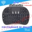 Rii I8 Mini 2.4Ghz Wireless Touchpad Keyboard With Mouse (แป้นพิมมีภาษาไทย) thumbnail 3