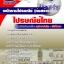 แนวข้อสอบ พนักงานไปรษณีย์ (ก่อสร้าง) ไปรษณีย์ไทย thumbnail 1