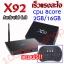 Android-Box-4K-X92- แรม 2GB / พื้นที่เก็บข้อมูล 16GB android 6.0 / 64Bit CPU 8 หัวประมวณผล + Mini keyboard รุ่น I8 thumbnail 1