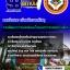 แนวข้อสอบเจ้าพนักงานพัสดุ กรมพัฒนาการแพทย์แผนไทยและการแพทย์ทางเลือก thumbnail 1