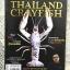 Thailand Crayfish Magazine Issue 2 thumbnail 1