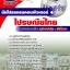 แนวข้อสอบ วิศวกรคอมพิวเตอร์ ไปรษณีย์ไทย thumbnail 1