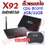 Android-Box-4K-X92- แรม 3GB / พื้นที่เก็บข้อมูล 32GB android 6.0 / 64Bit CPU 8 หัวประมวณผล + Mini keyboard รุ่น I8 thumbnail 1