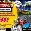 SINGAPORE FORMULA1 GRAND PRIX 16-18 กันยายน 2559 thumbnail 1