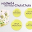 Chular Chular Detox by Kalow ชูล่า ชูล่า ดีท็อกซ์ ส่งฟรี EMS thumbnail 3