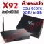 Android-Box-4K-X92- แรม 2GB / พื้นที่เก็บข้อมูล 16GB android 6.0 / 64Bit CPU 8 หัวประมวณผล thumbnail 1