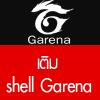 เติม Shell Garena