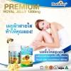 แบ่งขาย 30 เม็ด Premium Royal Jelly (นมผึ้ง) 1200 mg ตรา Healthway