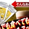 UKon Panic SOS จากญี่ปุ่น ลดพุงจากการดื่มเหล้าเบียร์ ผอมลง สุขภาพดีขึ้นอีกด้วย