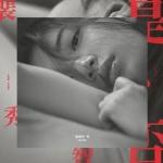 อัลบั้ม #SUZY - Mini Album Vol.1 [Yes? No?]