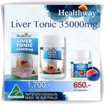 Healthway Liver Tonic 35000 mg บรรจุ 100 เม็ด หรือ 30 เม็ด
