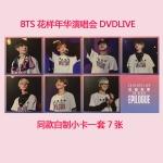 ชุดการ์ด #BTS DVD LIVE (แฟนเมด)