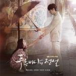 อัลบั้ม #CD The Legend of the Blue Sea O.S.T - SBS Drama (Lee Min Ho / Jun Ji Hyun)
