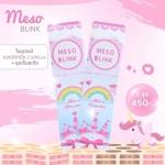 Meso Blink Set by Le Rich เมโส บริงค์ เซ็ค แค่สะกิดก็สวย