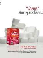 Ausway Sugar Balance