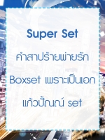 [ Pre order ] Super SET ฺ โอนเงินได้ถึงวันที่ 16 /01/2017