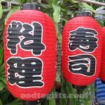 โคมญี่ปุ่น 8 นิ้ว [สีแดง]