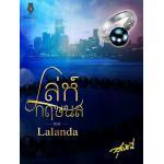 เล่ห์กฤษนล/Lalanda(ปองรัก-สุธาสินี)::หนังสือทำมือ ***แนะนำค่ะ (ลด 36%)
