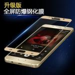 Samsung Galaxy A9 Pro ฟิล์มกระจกนิรภัยป้องกันหน้าจอ 9H Tempered Glass 2.5D (ขอบโค้งมน) แบบที่ 1