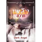 เพลิงสวาท/Dark Angel::หนังสือทำมือ (เลิฟการ์เด้น) (ลด 29%)