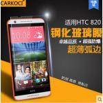 สำหรับ HTC Desire 820s dual sim ฟิล์มกระจกนิรภัยป้องกันหน้าจอ 9H Tempered Glass 2.5D (ขอบโค้งมน) HD Anti-fingerprint แบบที่ 1