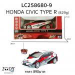 รถบังคับ Honda Civic Type R 1:16