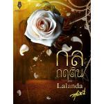 กลกฤติน/Lalanda(ปองรัก-สุธาสินี)::หนังสือทำมือ ***แนะนำค่ะ (ลด 35%)