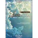 เพลงเหมันต์ ซีรีย์ Love Seasons : ฤดูรัก/อังสนา(นาคาลัย)::หนังสือทำมือ ***แนะนำค่ะ (มือหนึ่งลด 20%)