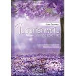 ในวันที่รักผลิใบ ซีรีย์ Love Seasons : ฤดูรัก/รุ่งธิวา(โรส,โรเซลลา)::หนังสือทำมือ ***แนะนำค่ะ (มือหนึ่งลด 23%)