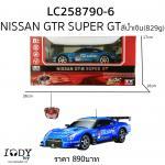 รถบังคับ Nissan Gtr Super Gt สีน้ำเงิน 1:16