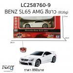 รถบังคับ Benz Sl65 Amg สีขาว 1:16