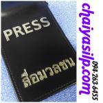 5.PRESS สื่อมวลชน หนังเงา