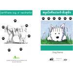 สมุดวัคซีนสุนัข Version.6