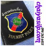 1.ตำรวจท่องเที่ยว