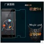ฟิล์มกระจก Nubia M2 Lite ป้องกันหน้าจอ 9H Tempered Glass 2.5D (ขอบโค้งมน) HD Anti-fingerprint แบบที่ 1