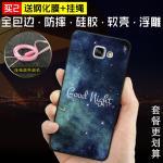 เคส Samsung Galaxy A9 Pro พลาสติก TPU สกรีนลายกราฟฟิค สวยงาม สุดเท่ แบบที่ 2