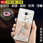 เคส Samsung Galaxy A9 พลาสติก TPU สกรีนลายกราฟฟิค สวยงาม สุดเท่ แบบที่ 19