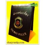 ซองใส่บัตร ตำรวจท่องเที่ยว (ทางหลวง)