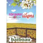 ปรารถนาเถื่อน(ฉบับปรับปรุง version uncut)/baiboau::หนังสือทำมือ ***แนะนำค่ะ (ลด > 50%)