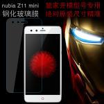 ฟิล์มกระจกนิรภัย Nubia Z11 Mini ป้องกันหน้าจอ 9H Tempered Glass 2.5D (ขอบโค้งมน) HD Anti-fingerprint แบบที่ 1