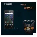 ฟิล์มกระจก Moto G5 Plus ป้องกันหน้าจอ 9H Tempered Glass 2.5D (ขอบโค้งมน) HD Anti-fingerprint แบบที่ 1