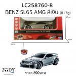 รถบังคับ Benz Sl65 Amg สีเงิน 1:16