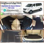 พรมปูพื้นรถยนต์ Hyundai H1 Grand Starex VIP 2012 ไวนิลสีน้ำตาล