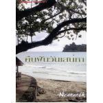 คืนฝันวันเสน่หา/Neananok::หนังสือทำมือ ***สนุกค่ะ แนะนำ หายาก