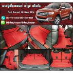 สั่งตัดพรมปูพื้นในรถยนต์เข้ารูปเต็มคัน Ford Everest 2016 ไวนิลสีแดงขอบดำ