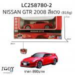 รถบังคับ Nissan Gtr สีแดง 1:16