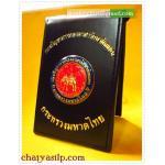ซองใส่บัตร กองบัญชาการกองอาสารักษาดินแดง กระทรวงมหาดไทย